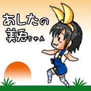 สติ๊กเกอร์ไลน์ ashita-no-miuchan