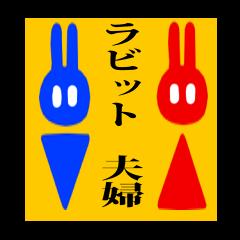 rabbitcouple