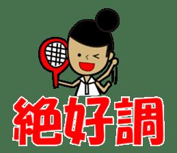 TENNIS sticker #1403034