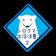 It became a polar bear by majority 2