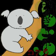 สติ๊กเกอร์ไลน์ Koala a good listener