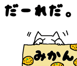 Mofu-san of gluttonous and lonely sticker #1445965