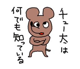 Brown mouse sticker #1451424