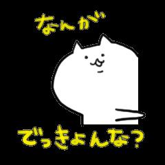sanukiben cats