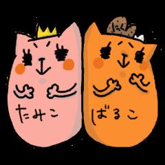 Tamiko and Baruko