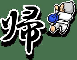KARATE-DO sticker #1474270