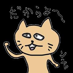 okinawa dialect cat