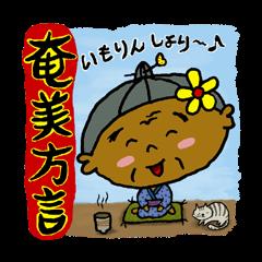 Amami island dialect sticker 2