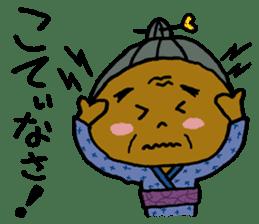 Amami island dialect sticker 2 sticker #1488291