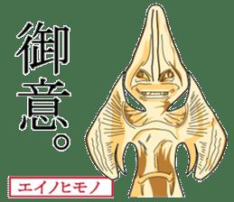 Unpleasant and deep sea sticker #1502505