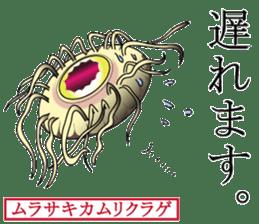Unpleasant and deep sea sticker #1502507