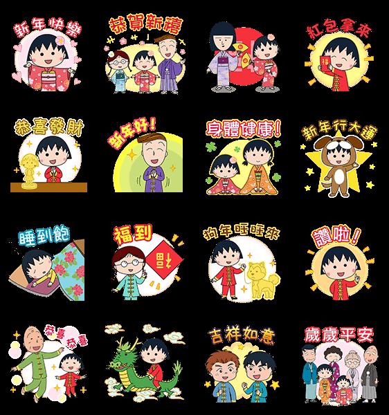สติ๊กเกอร์ไลน์ Chibi Maruko Chan CNY Stickers