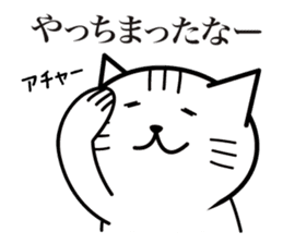 Cat to provocation sticker #1531543