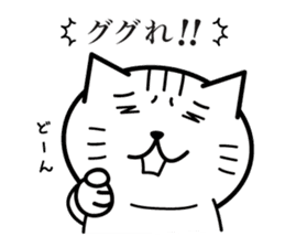 Cat to provocation sticker #1531545