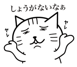 Cat to provocation sticker #1531553