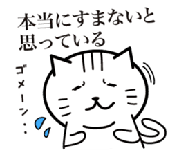 Cat to provocation sticker #1531565