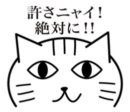 Cat to provocation sticker #1531566