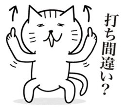 Cat to provocation sticker #1531572