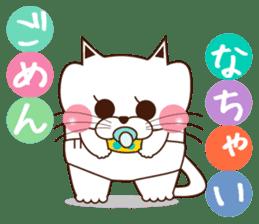 Nyamon of a cat -Baby- sticker #1532831