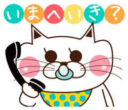 Nyamon of a cat -Baby- sticker #1532833