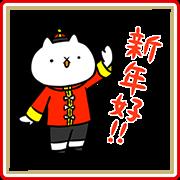 สติ๊กเกอร์ไลน์ Intense Cat CNY Stickers