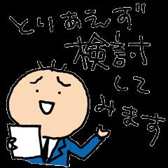 Japanese Office Worker Mr. SANBONGE