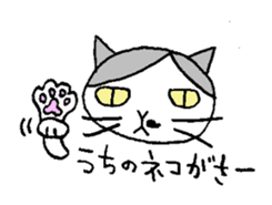 The cat of my home sticker #1550510