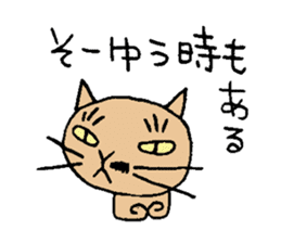 The cat of my home sticker #1550517