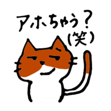 Cat cute and fun sticker #1554605