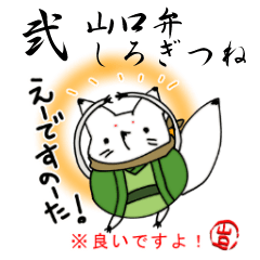 YAMAGUCHI-BEN white fox 2