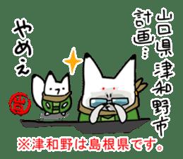 YAMAGUCHI-BEN white fox 2 sticker #1565573
