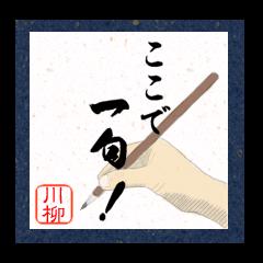 Sticker of japanese senryu