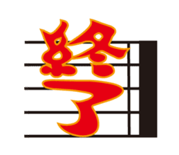 The HACCHI of  note sticker #1583043