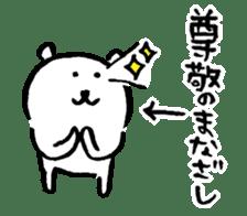 joke bear2 sticker #1586680
