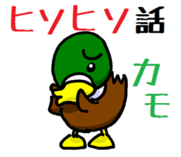 Wild duck sticker #1587333