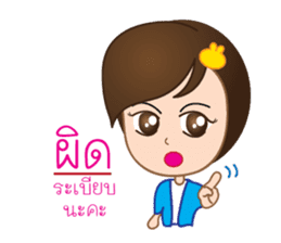 Sawasdee Teacher Khaew sticker #1593757