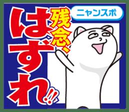 nyansupo sticker #1610161