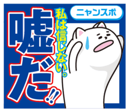 nyansupo sticker #1610163