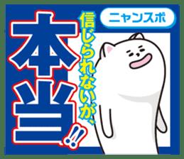nyansupo sticker #1610164