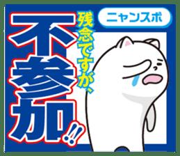 nyansupo sticker #1610166