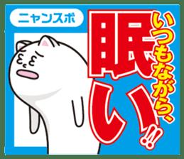 nyansupo sticker #1610168