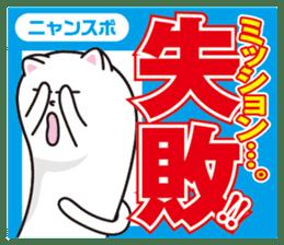 nyansupo sticker #1610170