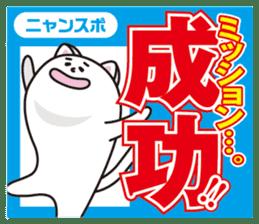 nyansupo sticker #1610171