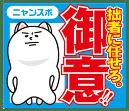 nyansupo sticker #1610172