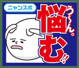 nyansupo sticker #1610181