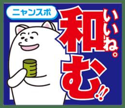 nyansupo sticker #1610182