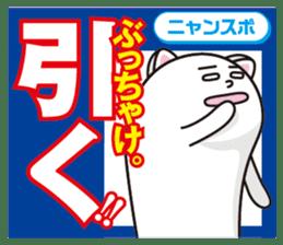 nyansupo sticker #1610183