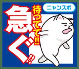 nyansupo sticker #1610185