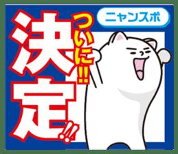 nyansupo sticker #1610186