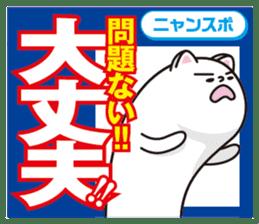 nyansupo sticker #1610187